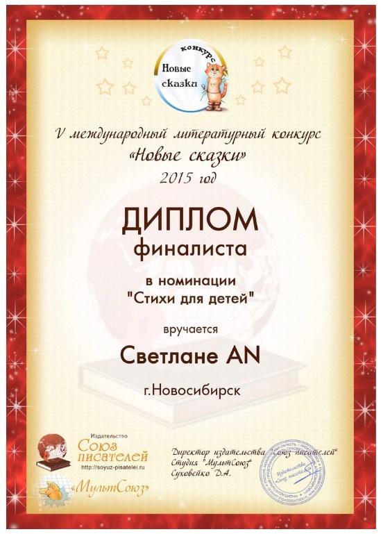 Диплом с конкурса стихов и детских сказок