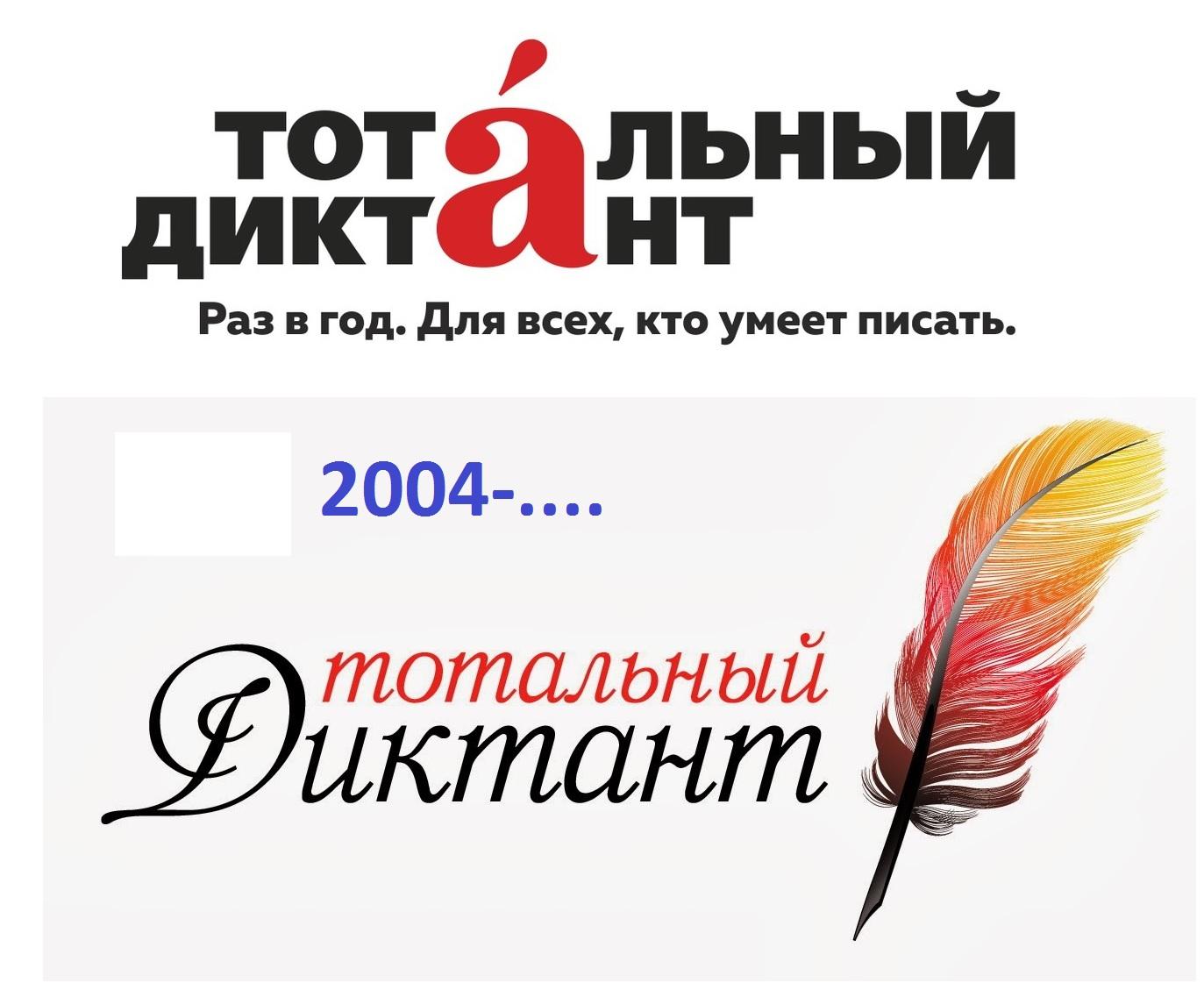 логотип Тотального диктанта