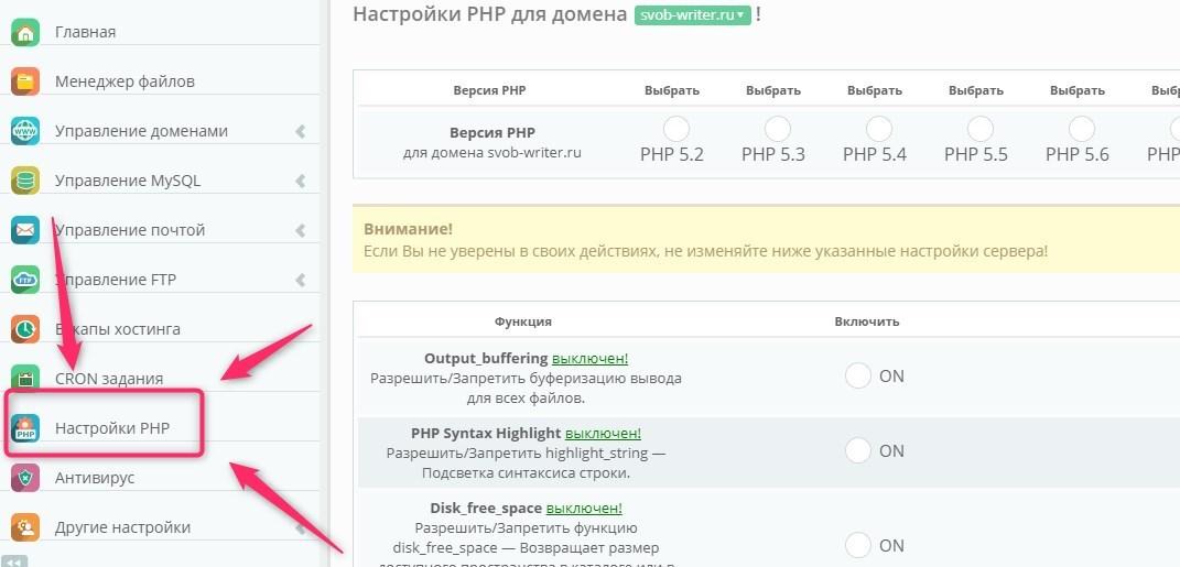 Настройки PHP на хостинге