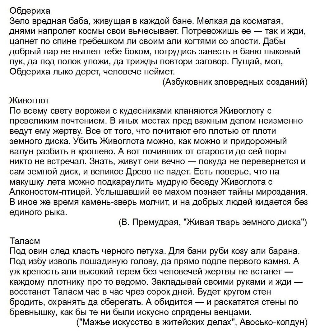 Славянское фэнтези, компьютерная игра