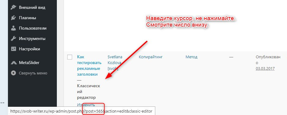 id записи или страницы в wordpress