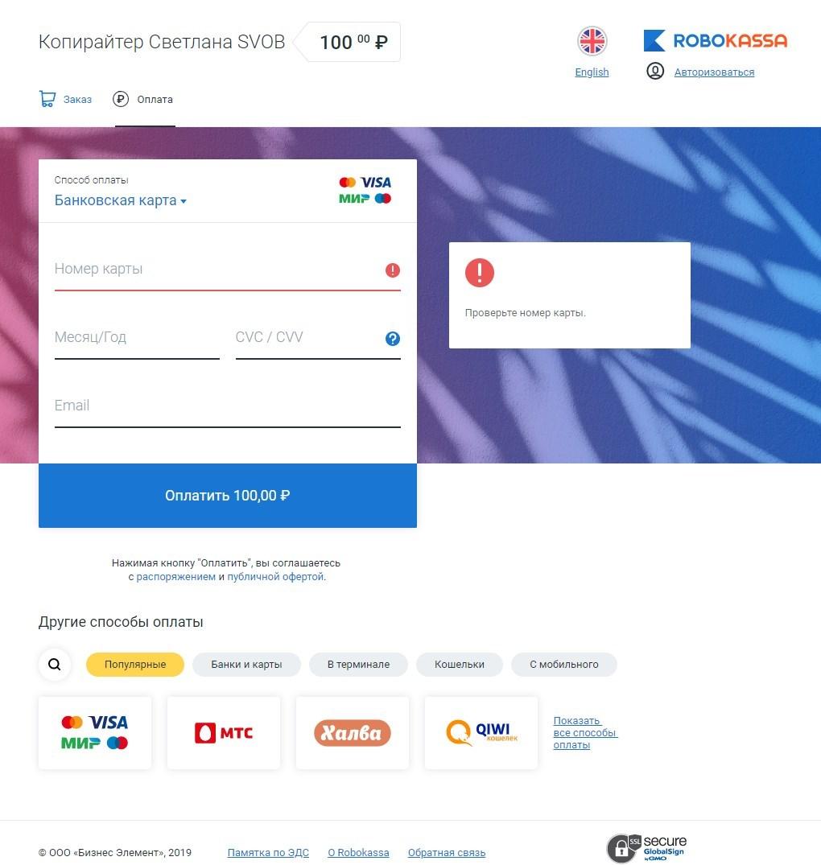 Робокасса для оплаты онлайн различными способами