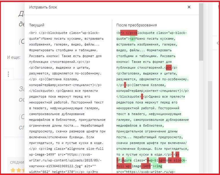 Ошибки HTML подсвечиваются